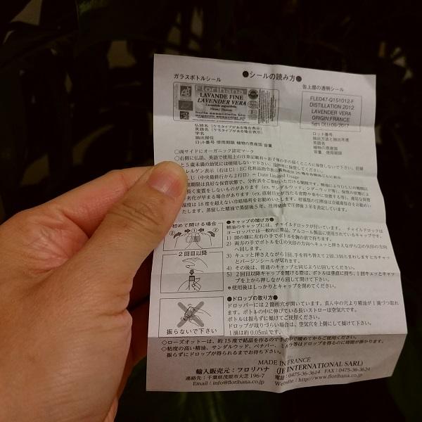 フロリハナ精油 同梱説明用紙