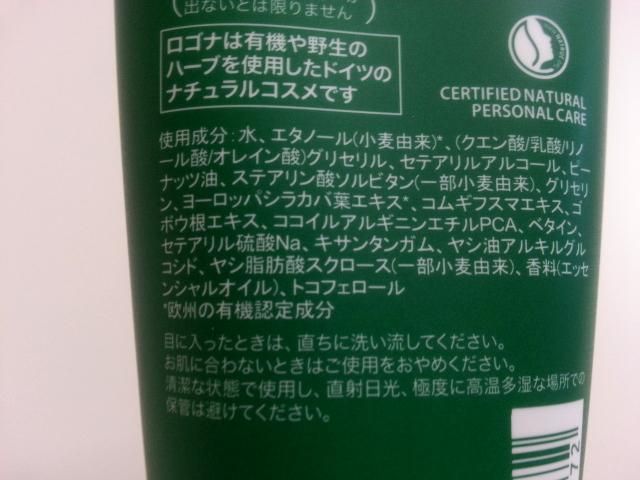 【ロゴナ】 コンディショナー・プロテイン